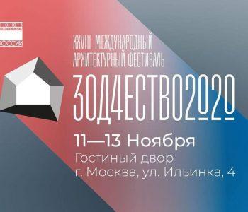 Открыт приём заявок на «Зодчество 2020»