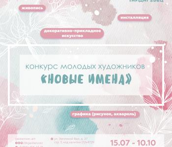 Открыт прием заявок на участие в конкурсе молодых художников «Новые имена»