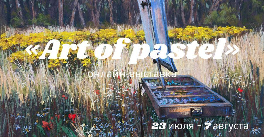 Онлайн выставка «Аrt of pastel»