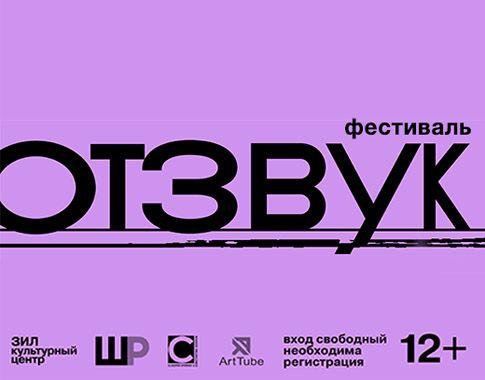 Фестиваль «ОТЗВУК»