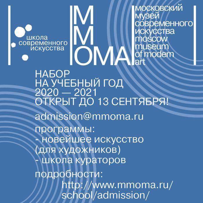 Школа современного искусства «Свободные мастерские» ММОМА объявляет набор на учебный год 2020/2021