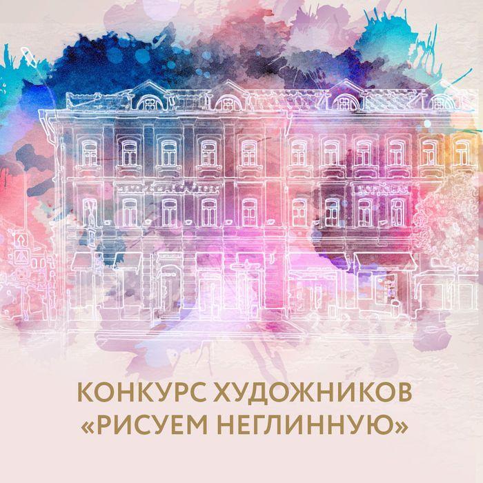 Принимаются заявки для участия в конкурсе «Рисуем Неглинную»