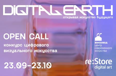 Digital Earth объявил open call для художников