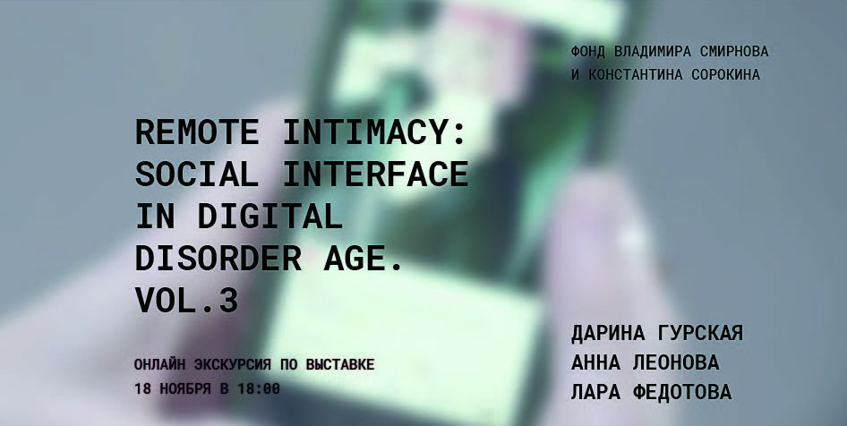 Онлайн экскурсия по выставке «REMOTE INTIMACY: SOCIAL INTERFACE IN DIGITAL DISORDER AGE. VOL. 3»