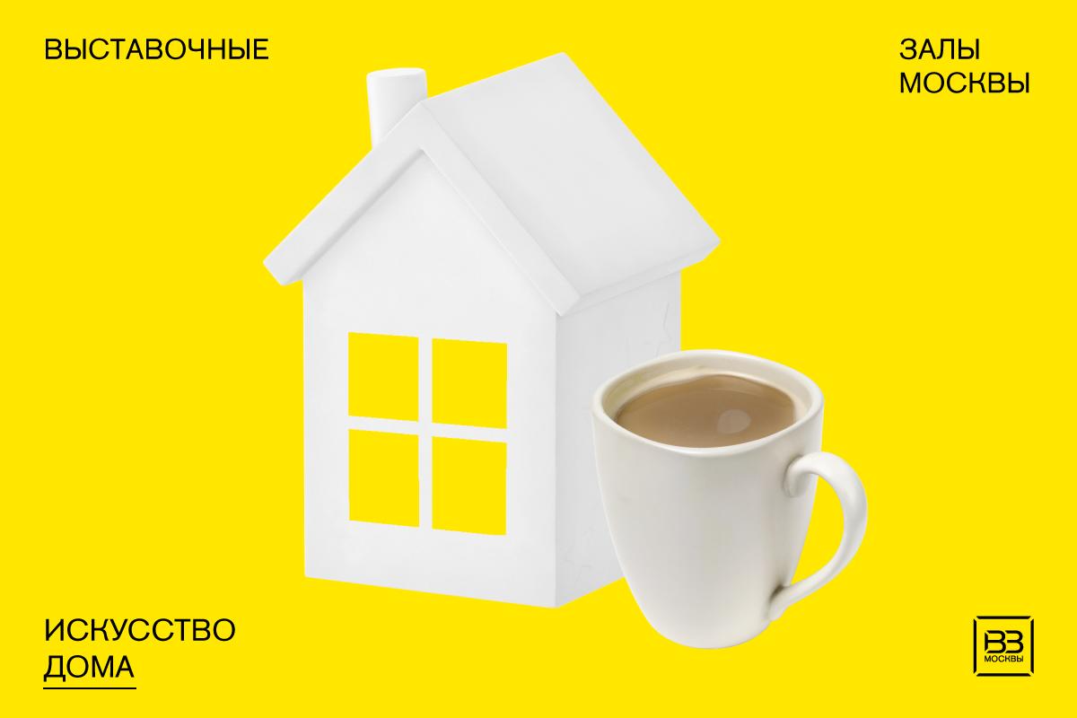 Искусство дома. Выставочные залы Москвы переходят в онлайн!