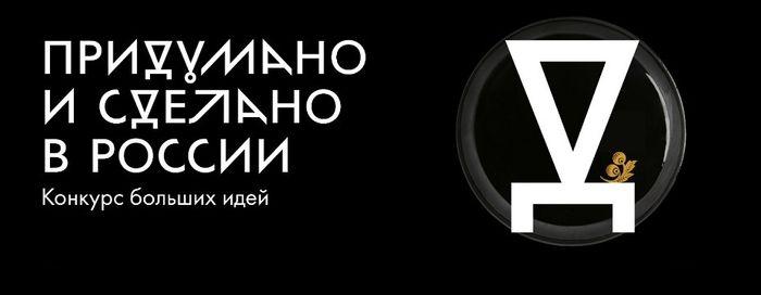 Объявлен победитель Народного голосования конкурса «Придумано и сделано в России»