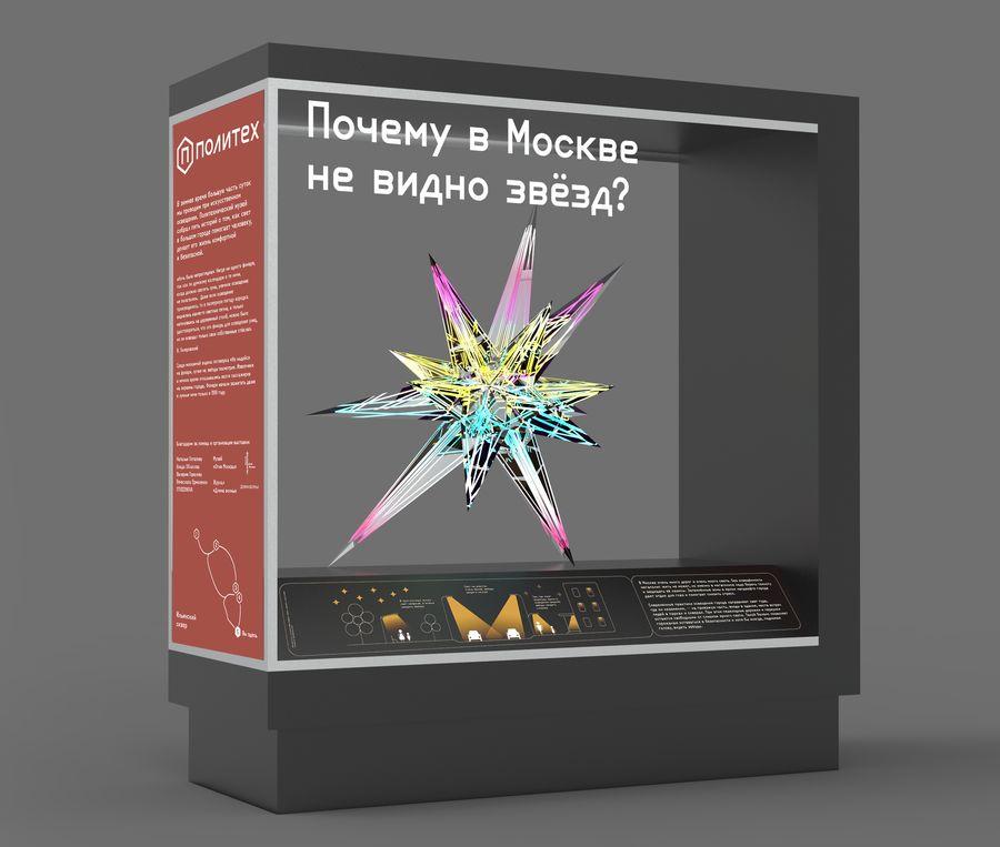 Выставка «Свет» в Ильинском сквере