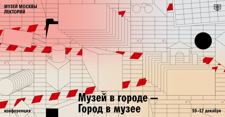 V Международная конференция «Музей в городе — город в музее»
