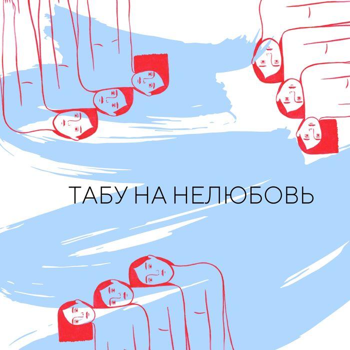 Open call на пьесы «Табу на нелюбовь» в рамках проекта «Гуманитарный театр. 2 сезон»