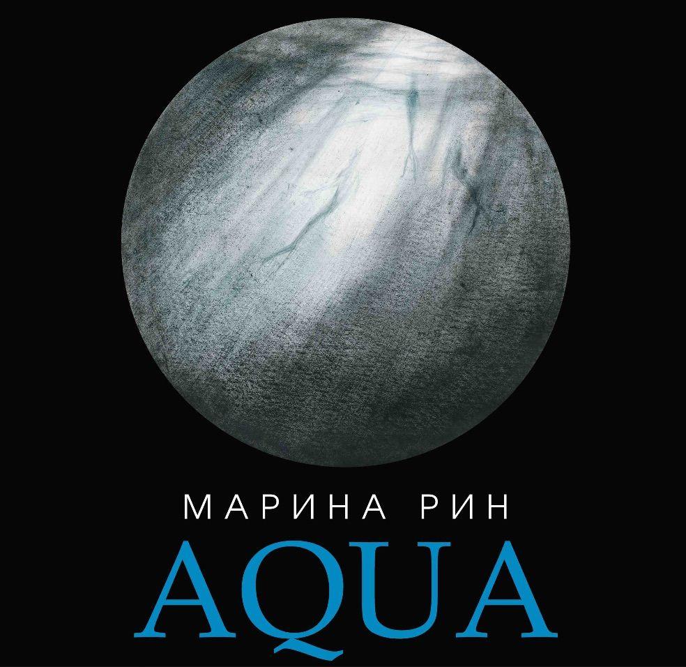 Марина Рин. «AQUA»