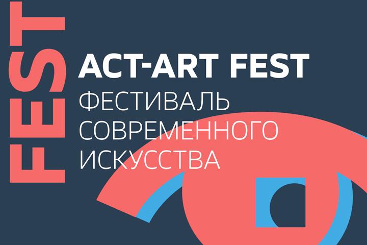 Фестиваль современного искусства «ACT.ART FEST»
