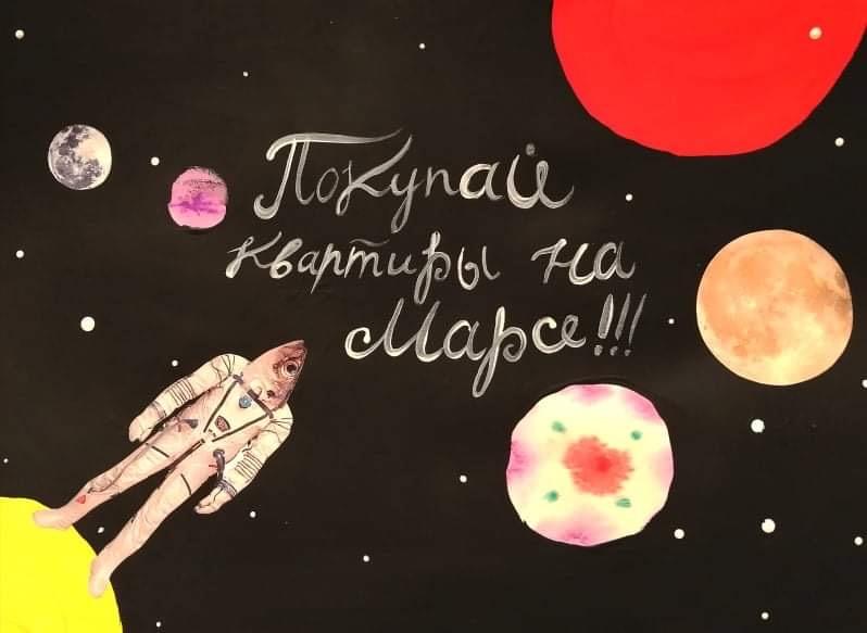 Космос наш!