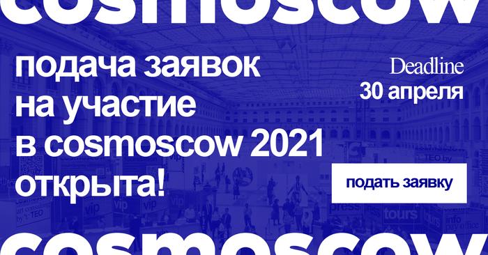 Подача заявок на участие в Cosmoscow открыта