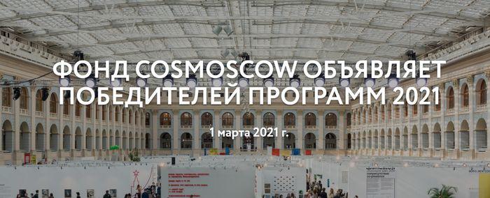 Фонд Cosmoscow объявляет победителей программ 2021