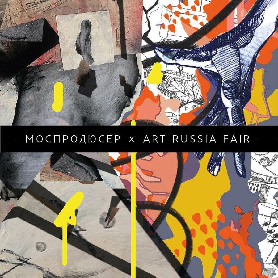 Московский продюсерский центр примет участие в ярмарке Art Russia Fair