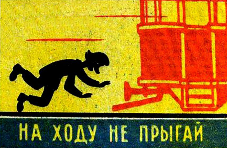 Ростислав Лебедев. Между пропагандой и легкомыслием