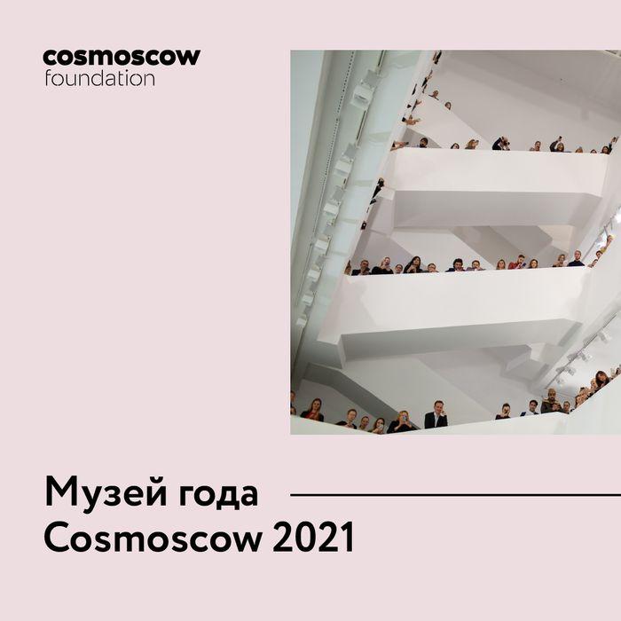 Мультимедиа Арт Музей, Москва стал «Музеем года»  9-й ярмарки Cosmoscow