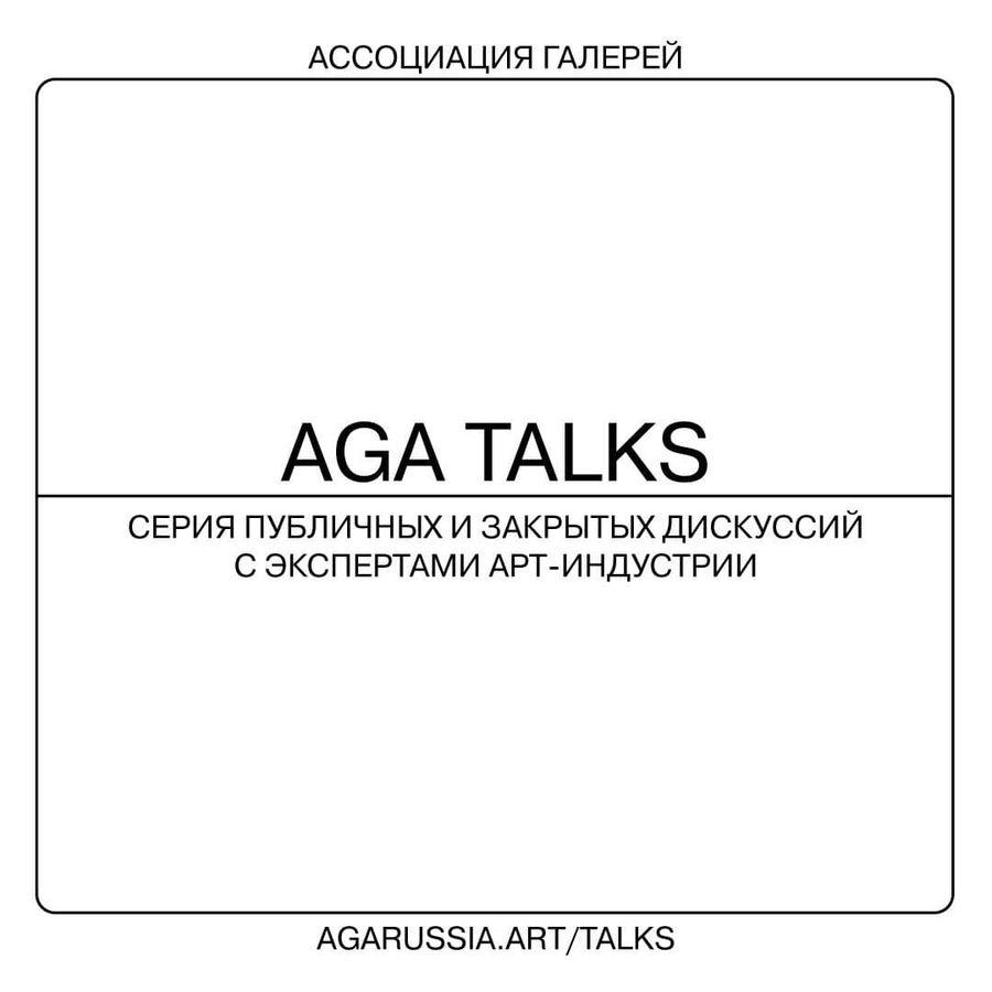 AGA TALKS: новый дискуссионный проект на российском арт-рынке