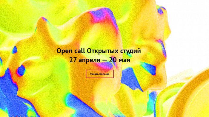 Open call нового сезона Открытых студий