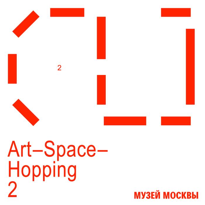Московские художники, перформеры и музыканты откроют свои мастерские и студии для участников Art-Space-Hopping