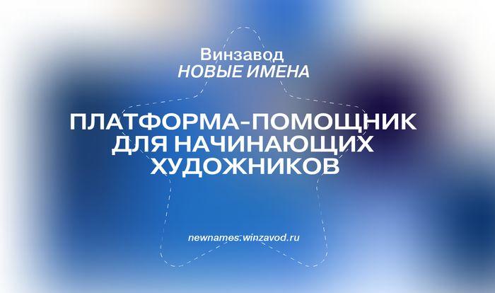 Винзавод открыл платформу поддержки молодых художников New Names