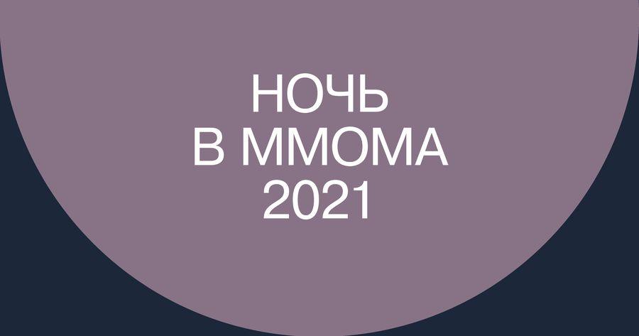 «Ночь музеев 2021» в ММОМА