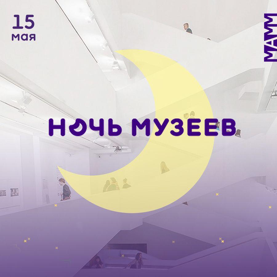 «Ночь музеев 2021» в МАММ