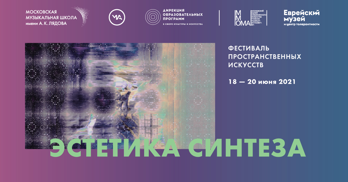 Фестиваль пространственных искусств «Эстетика синтеза»