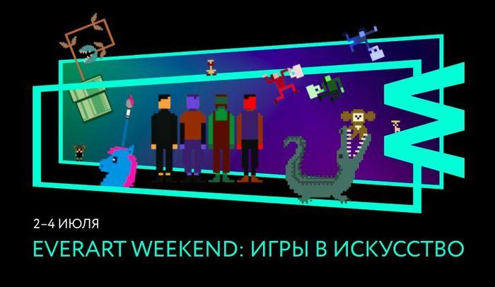 Фестиваль EverArt Weekend – 2021: Игры в искусство