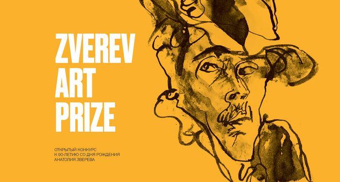 Объявлены номинанты Премии Zverev Art Prize