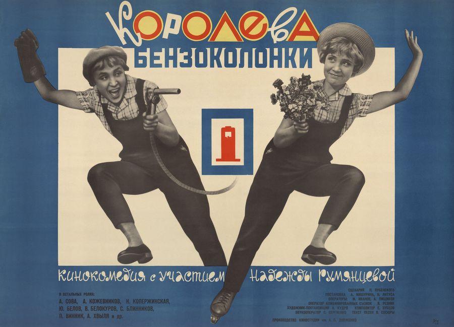 «Советский киноплакат 1950–1980-х. Дар семьи Карисаловых Мультимедиа Арт Музею»