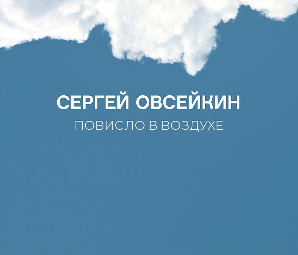 Сергей Овсейкин. Повисло в воздухе