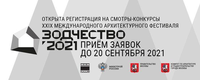 """Открыта регистрация на участие в XXIX Международном архитектурном фестивале """"Зодчество 2021"""""""