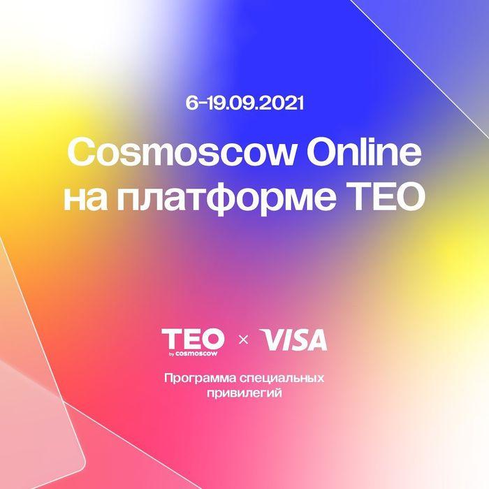 Ярмарка Cosmoscow 2021 пройдет в Гостином дворе и онлайн