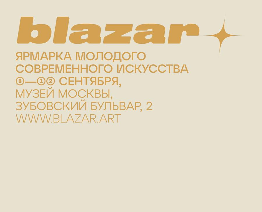 Ярмарка молодого современного искусства blazar