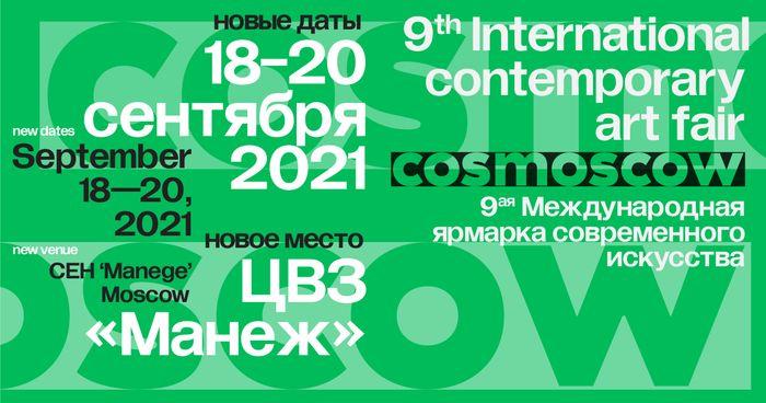 Cosmoscow 2021 переносится и пройдет в ЦВЗ Манеж с 18 по 20 сентября.