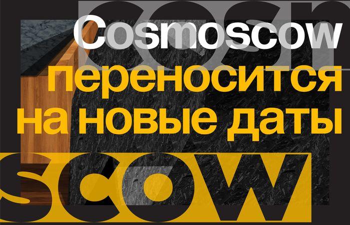 Cosmoscow 2021 переносится на новые даты