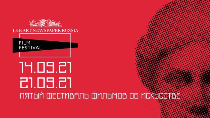 Газета The Art Newspaper Russia представляет пятый фестиваль фильмов об искусстве